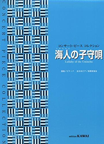 コンサートピースコレクション 海人(うみんちゅ)の子守唄 (0556) (コンサート・ピースコレクション)