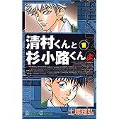 清村くんと杉小路くんよ 1 (ガンガンコミックス)