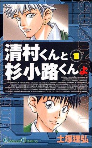 清村くんと杉小路くんよ 1 (ガンガンコミックス)の詳細を見る