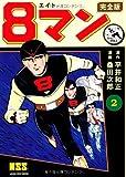 8マン〔完全版〕(2) (マンガショップシリーズ) (マンガショップシリーズ 436)