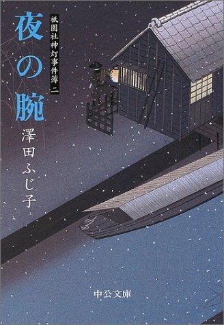 夜の腕―祇園社神灯事件簿〈2〉 (中公文庫)の詳細を見る