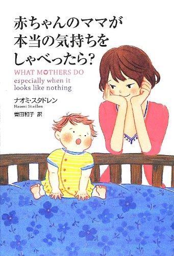 赤ちゃんのママが本当の気持ちをしゃべったら? (一般書)の詳細を見る