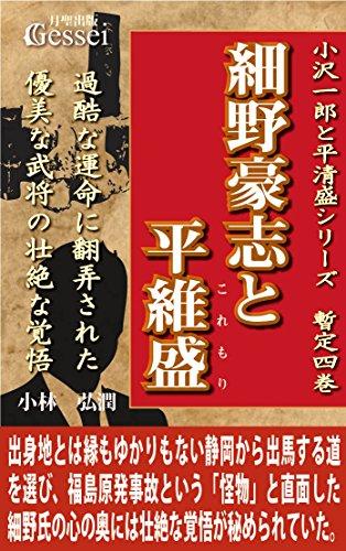 小沢一郎と平清盛シリーズ暫定四巻 細野豪志と平維盛