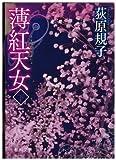 薄紅天女[下] (徳間文庫)
