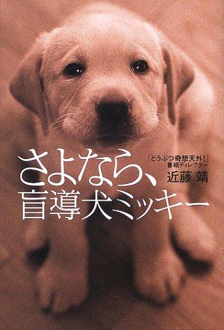 さよなら、盲導犬ミッキー