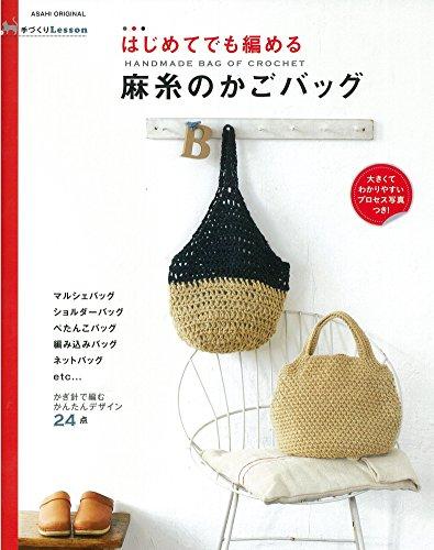 手づくりLesson はじめてでも編める 麻糸のかごバッグ (アサヒオリジナル)の詳細を見る