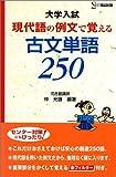 現代語の例文で覚える古文単語250―大学入試 (シグマベスト)