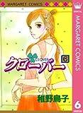 クローバー 6 (マーガレットコミックスDIGITAL)