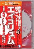 音楽と英会話の新ユニット!エイゴリズム[CD]—理想の発音、リズム、日常表現がが同時に身につく! ([CD+テキスト])