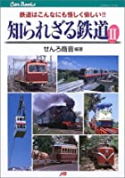 知られざる鉄道(2) 鉄道はこんなにも怪しく愉しい!! (JTBキャンブックス)