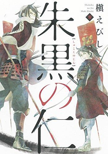 朱黒の仁 参 (Nemuki+コミックス)の詳細を見る