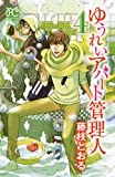 ゆうれいアパート管理人 4 (プリンセス・コミックス)