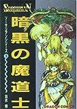 ソーサリアン / 羽衣 翔 のシリーズ情報を見る