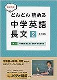 塾で教える高校入試 英語 塾技63 新装版 (高校入試 塾技)