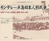 モンテレー半島日本人移民史―日系アメリカ人の歴史と遺産1895‐1995