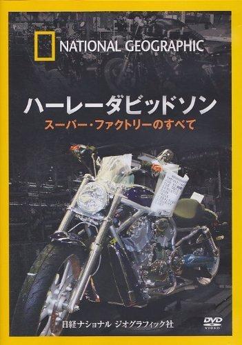 ナショナル ジオグラフィック ハーレーダビッドソン スーパー・ファクトリーのすべて [DVD]