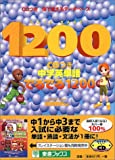 CD付 中学英単語でるでる1200 (Toshin books)