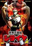 世界忍者戦ジライヤ Vol.4[DVD]