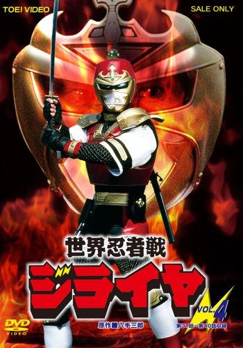 世界忍者戦ジライヤ Vol.4 [DVD]