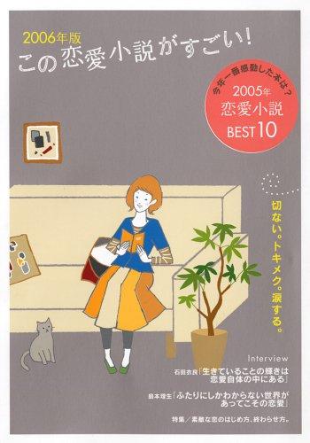 この恋愛小説がすごい!2006年版の詳細を見る