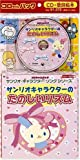 コロちゃんパック サンリオ・キャラクター・ソング シリーズ サンリオキャラクターのたのしいリズム