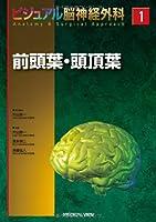 前頭葉・頭頂葉 (ビジュアル脳神経外科 Anatomy & Surgical Approach 1)