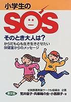 小学生のSOSそのとき大人は?―からだも心も生き生きさせたい。保健室からのメッセージ (健康双書―全養サシリーズ)