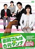 お隣さんは元ダンナ DVD-BOX4(DVD全般)