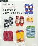 カンタンかわいい!  かぎ針で編む 足袋ソックス&ぞうり (アサヒオリジナル)