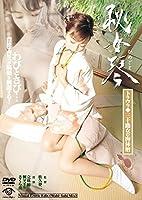 秘女琴 ひめごと DVD3枚組 PBKO-009-10-12-KON
