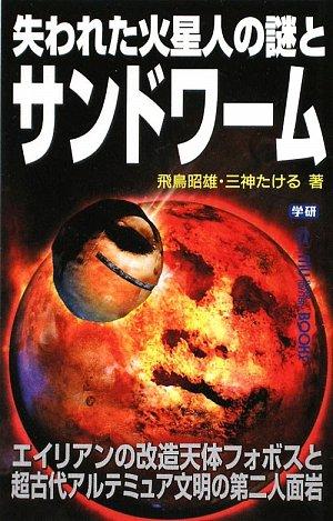 失われた火星人の謎とサンドワーム (ムー・スーパーミステリー・ブックス)