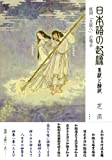 日本語の起源 系統と検証―祝詞「大祓へ」の場合