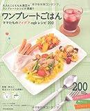 ワンプレートごはん ママたちのアイデアCafeレシピ200 (タツミムック)