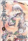 天上天下 第6巻 (ヤングジャンプコミックス)