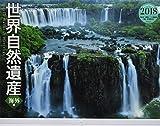 カレンダー2018 世界自然遺産 海外編  World Natural Heritage (ヤマケイカレンダー2018)