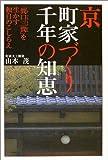 京 町家づくり千年の知恵―「間口三間」を生かす独自のこしらえ