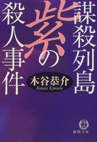 謀殺列島 紫の殺人事件―宮之原警部史上最大の事件〈4〉 (徳間文庫)
