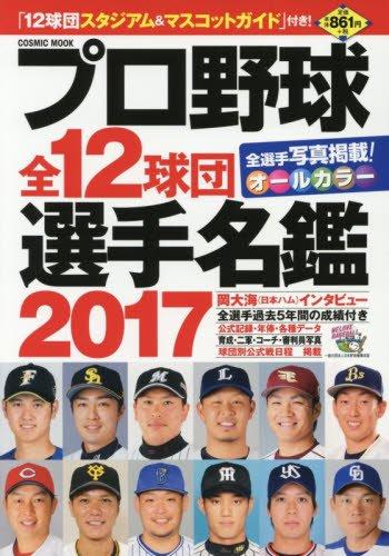 プロ野球全12球団選手名鑑 2017―全選手写真掲載!オールカラー (COSMIC MOOK)