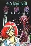 少女探偵夜明 薔薇姫 (ミステリー・BOOKS)