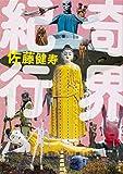 奇界紀行 (角川文庫)