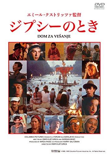 ジプシーのとき [DVD]の詳細を見る