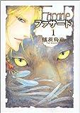ファサード (1) (ウィングス・コミックス文庫)