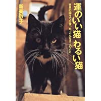 運のいい猫 わるい猫―世界の国々で出会った、こんなネコのこと
