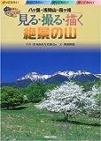 見る撮る描く絶景の山 八ケ岳・浅間山・霧ケ峰 (ビジュアルガイド)