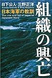 組織の興亡―日本海軍の教訓