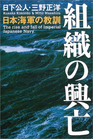 組織の興亡―日本海軍の教訓の詳細を見る