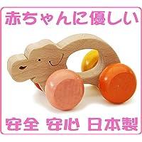 ●ぞう車 (転がる赤ちゃんの木のおもちゃ) おしゃぶりや歯がためにもOK! 木育