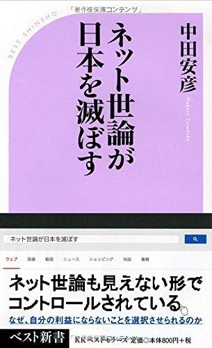 ネット世論が日本を滅ぼす (ベスト新書)