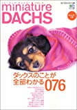 ミニチュア・ダックス (Vol.4) (エイムック (820))