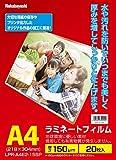 ナカバヤシ ラミネートフィルム 20枚入 150㎛ A4 LPR-A4E2-15SP